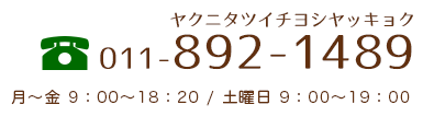 電話番号:011-892-1489