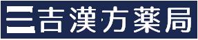 一吉漢方薬局|札幌市の漢方薬局